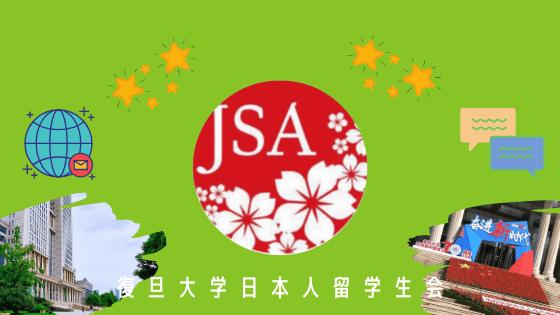 復旦大学の日本人留学生会(JSA)とは?学校生活のサポートとイベントの感想