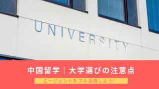 【中国留学】大学・学校選びで挫折しかけた話