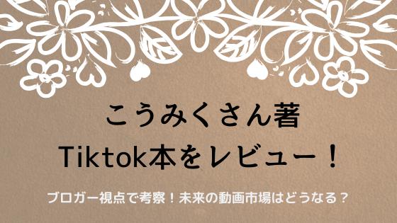 【書評】こうみくさん「TikTok本」をレビュー!