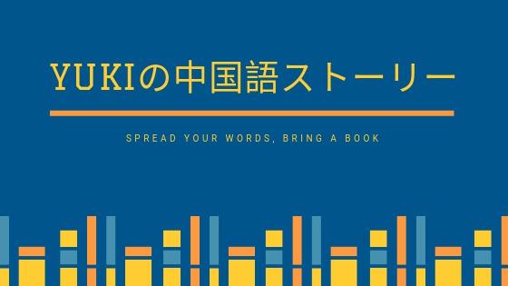 【自分の体験談】yukiと中国語。SNSのつながりで生活が一変…?