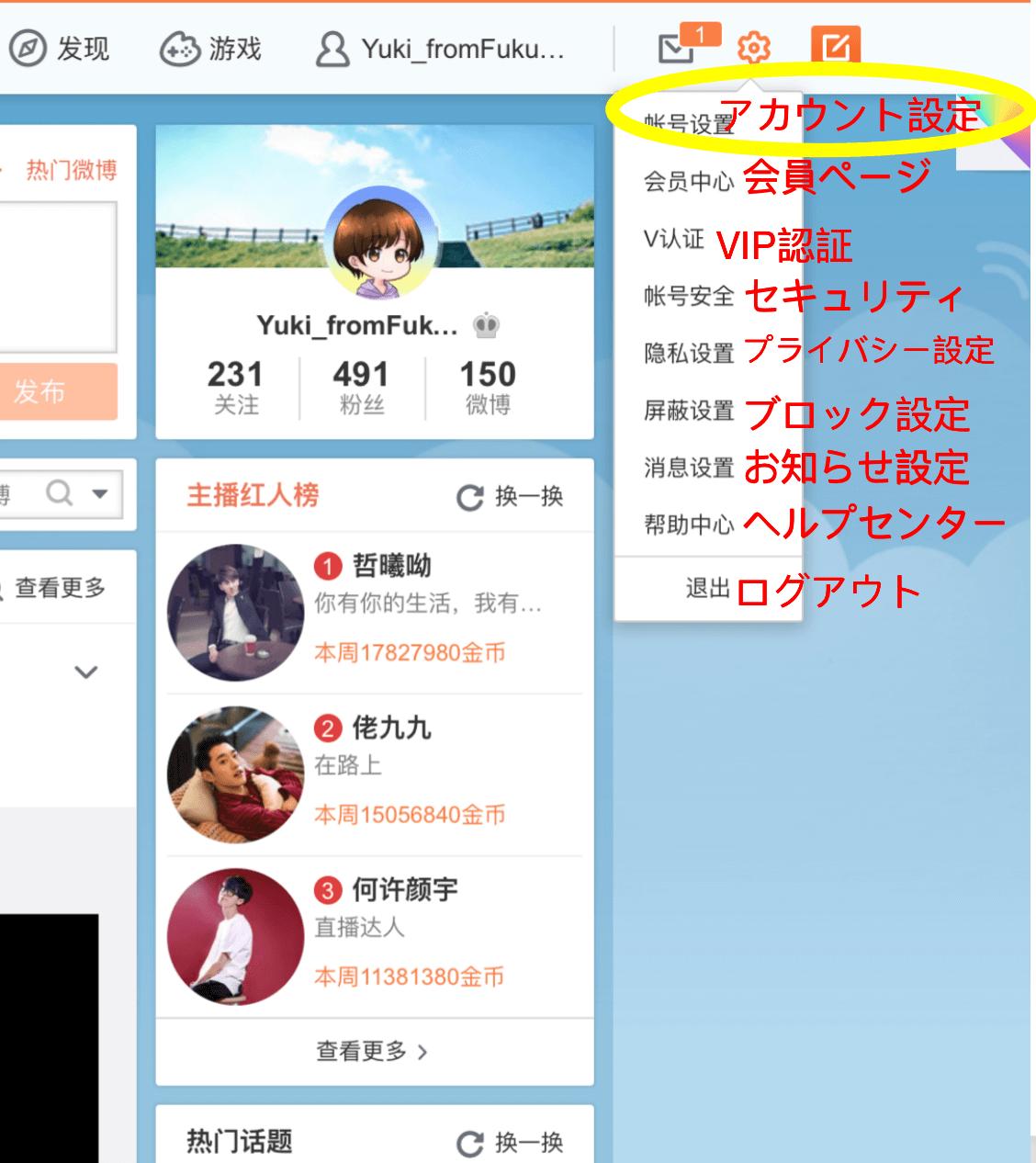 weibo設定項目