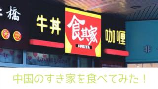上海のすき家がすごい!中国で進化した牛丼チェーン店の実力を見てきた!