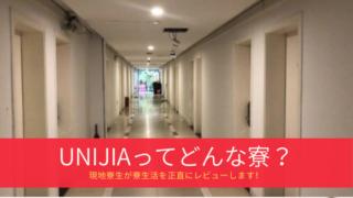上海の留学生寮「unijia」を復旦大学生がレビュー!