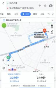 上海の留学生寮unijiaから五角場までの地図