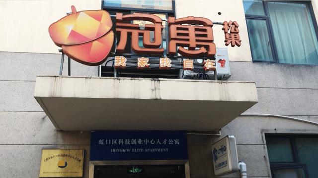 上海の留学生寮unijiaの入り口