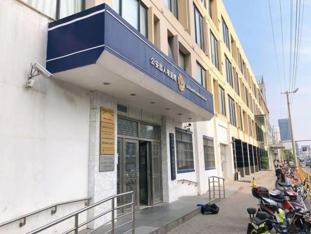 上海市杨浦区出入国管理局