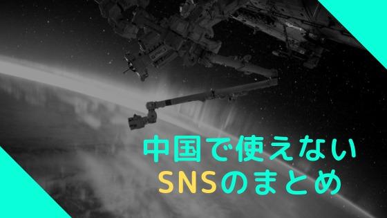 中国で使えないSNS