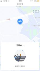 中国シェア自転車のロック解除中