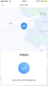 中国シェア自転車のロック解除成功画面