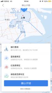 中国シェア自転車のロック解除画面