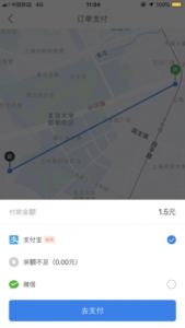 中国シェア自転車の支払い画面