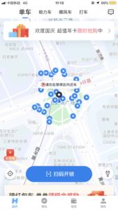 中国シェア自転車の自転車分布画面