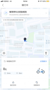中国シェア自転車の走行中の画面