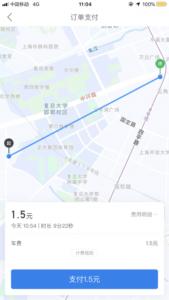中国シェア自転車の走行終了時の画面