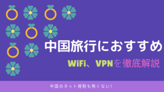 中国旅行で便利なポケットWiFiを比較してみた!VPNとの違いは?