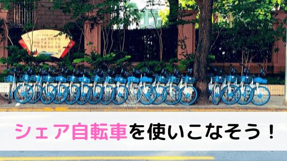 中国留学でシェア自転車を使おう!失敗しないバイクの選び方と使い方