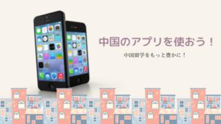 中国留学で使えるおすすめアプリをランキングにしてみた【無料のみ】