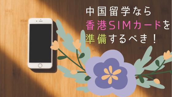 中国留学で現地到着後すぐにスマホを使うには香港SIMカードがおすすめ