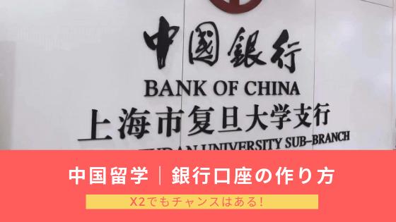 中国留学で銀行口座を開設した具体的な手順を紹介!X2でも大丈夫?