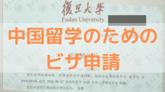 中国留学でXビザ申請の必要書類を徹底解説!健康診断は不要です
