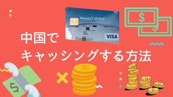 中国留学に必須のキャッシュカードとは?留学生の使い方を紹介!