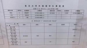 中国留学語学班最上クラス時間割表