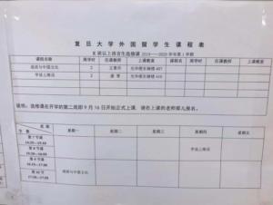 中国留学選択科目