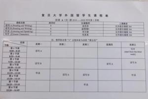 中国留学Aクラスの時間割表
