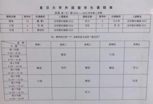 中国留学Dクラスの時間割表