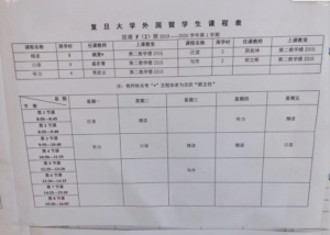 中国留学Fクラスの時間割