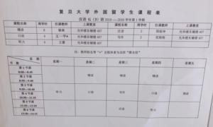 中国留学Gクラスの授業時間割表