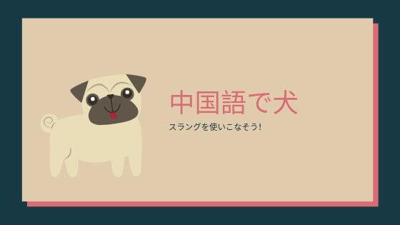 中国語で犬