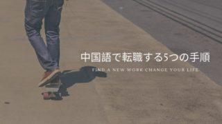 中国語で転職する5つの手順