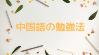 中国語の勉強で最も効率的に上達する方法!SNSで楽しく学ぼう