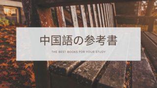 中国語の勉強におすすめの本