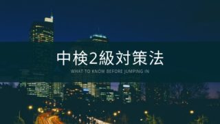 中国語検定2級を完全分析!勉強時間節約の合格率UP術を紹介!-
