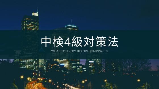 中国語検定4級を最短で合格する勉強法を紹介!