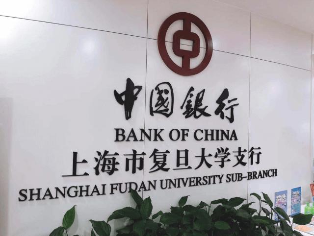 中国銀行の看板