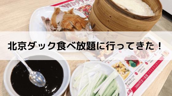 北京ダックと高級中華100種以上が食べ放題!?【東京原宿銀座】