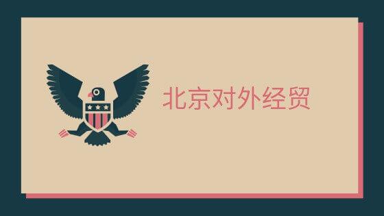 北京对外经贸大学の申請方法