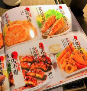 味千ラーメンの日本語メニュー2