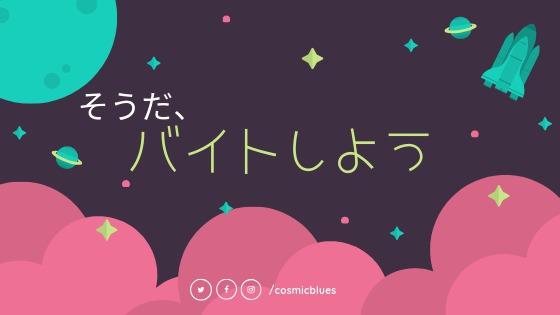 【大学生OK】中国語に強いおすすめバイト【やってみた体験談あり】