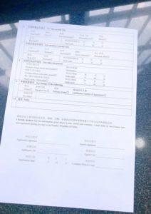 居留許可申請の書類裏面