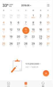 时光日历カレンダー