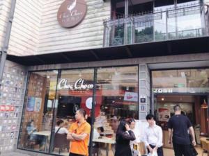 朱家角のチョコレート屋さん