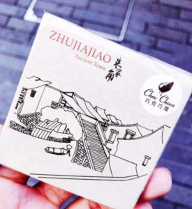 朱家角のチョコレート限定パッケージ版