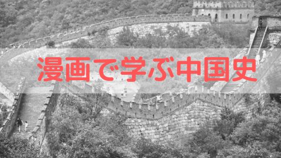 読めば有利!大学受験に役立つ中国史が学べるおすすめ漫画!