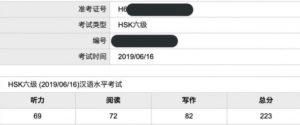 6月のHSK試験の結果