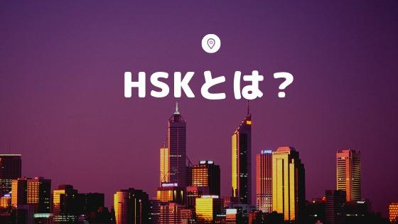 HSKとは