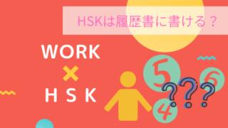 HSKは何級から履歴書に書けるの?【結論】5級6級は就職に強い!
